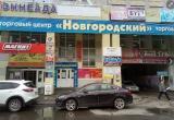Торговый центр «Новгородский» подожгли вчера в Вологде