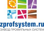 Завод Профильных Систем