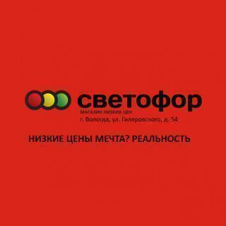 Светофор на Гиляровского, магазин низких цен