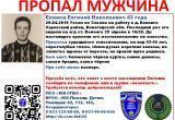 43-летний сокольчанин уехал на работу в Харовский район и пропал