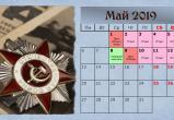 Меньше работать и больше отдыхать. На следующей неделе лишь три рабочих дня — 6, 7 и 8 мая
