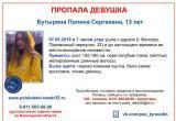 13-летняя школьница пропала вчера рано утром в вологодском Завокзалье