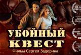 Фильм Сергея Задорина получил награду на фестивале в Ростове-на-Дону