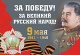 Вологодские коммунисты прошли в колонне «Бессмертного полка» с портретом Сталина