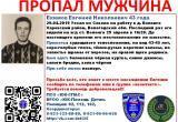 43-летний вахтовик из Сокола уехал в Харовский район и бесследно пропал