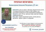67-летний мужчина пропал в Вологде