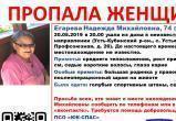 74-летняя жительница Устья вышла вечером из дома и пропала