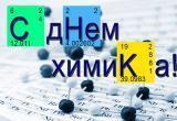 Губернатор Вологодской области поздравил жителей с Днем химика