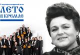 4 июня в Вологде стартует Х театрально-концертный сезон «Лето в Кремле»