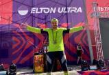 Депутат Законодательного Собрания пробежал 100 км на ультрамарафоне Elton Ultra