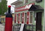 Новый винный магазин открыли в Вологде как раз напротив школы