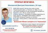 24-летний мужчина пропал на этой неделе в Череповецком районе