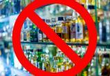 На Вологодчине 1 июня нельзя будет купить алкоголь