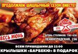 Шашлычный сезон в разгаре! Акция от клуба-ресторана «СССР»