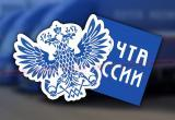 «Почта России» заявила о модернизации в ближайшие пять лет