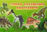 В парке развлечений «Затерянный мир» можно получить динозавра бесплатно