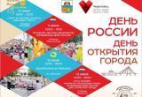День открытия города отмечают в Череповце