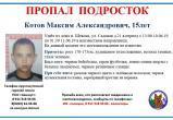 В Вологодской области пропал 15-летний подросток