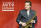В Вологде выступит известный саксофонист Леонид Друтин