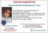 16-летняя девушка пропала на прошлой неделе в Вологде