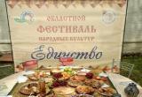 Фестиваль национальных культур «Единство» открылся в Вологде