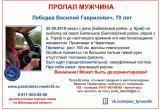 Уехал на рыбалку и пропал: 70-летнего пенсионера ищут в Вологодской области