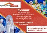 Итоги «Культурного экспресса» подведут в обновленных домах культуры во всех районах Вологодчины