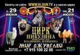 Уже в эти выходные! Цирк Никулина приглашает на новое шоу Владимира Дерябкина «Мир Джунглей»