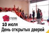 День открытых дверей в фитнес-клубе «Пластилин»!