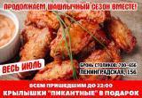 Продолжаем шашлычный сезон! Новая акция от клуба-ресторана «СССР»