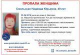 40-летняя женщина пропала в Вологде