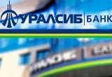 Банк УРАЛСИБ и сервис «Поток» запустили проект по краудфандинговому финансированию клиентов малого бизнеса
