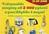 Беспроигрышная лотерея: «Светофор» на Советском проспекте дарит призы за покупки