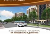 Факты о ЖК «Белозерский»: квартиры на любой вкус и достаток