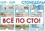 Новая акция в кинотеатре «Салют»: билеты на все сеансы в будни по 100 рублей
