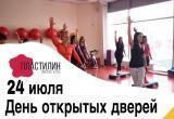День открытых дверей: посетители фитнес-клуба «Пластилин» могут помочь больному ребенку