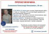 Внимание, пропал человек! В Череповецком районе ищут Александра Соляникова