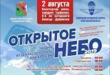 В День ВДВ вологжан приглашают на праздник «Открытое небо» на аэродром Труфаново