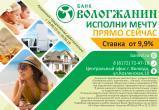 Потребительские кредиты банка «Вологжанин» подешевели