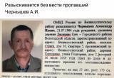 Розыск! Пропал Александр Чернышев, житель деревни Хорхорино Великоустюгского района