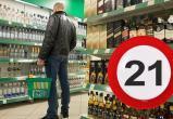 Продажа алкоголя с 21 года: Минэкономразвития озвучило свою позицию