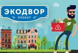 В Вологде стартовала экологическая акция