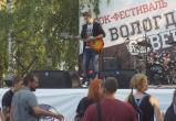 В Вологде состоялся рок-фестиваль «Северо-Запад»