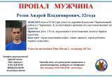 В Череповецком районе пропал молодой человек