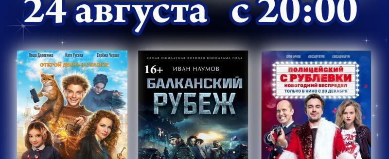 В акции «Ночь кино» на Вологодчине 24 августа покажут лучшие отечественные фильмы