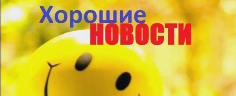 «Вологда-поиск» объявляет неделю хороших новостей