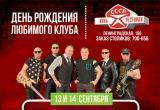 Клуб-ресторан «СССР» отмечает свой день рождения