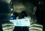 В Вологодской области снова расплачиваются фальшивыми купюрами