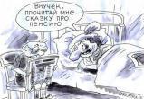 Минфин разберется с «пенсионерами – молчунами»