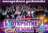 Молодежная дискотека пройдет 29 сентября в клубе-ресторане «СССР»